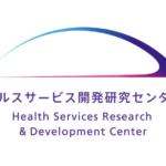 筑波大学ヘルスサービス開発研究センターの開所式とビジュアルアイデンティティ